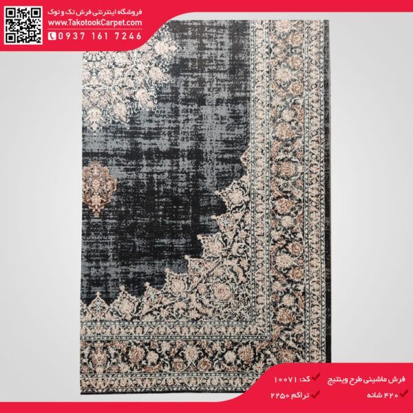 فرش وینتیج کد ۱۰۰۷۱