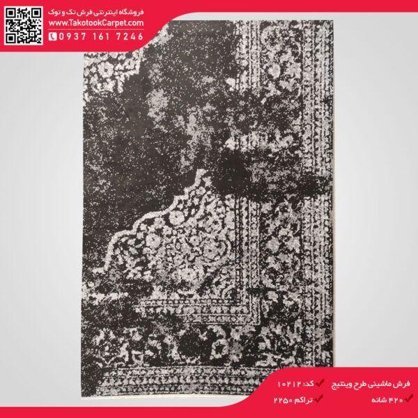 فرش وینتیج کد ۱۰۲۱۲