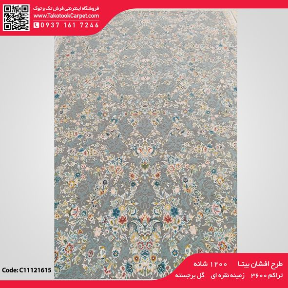 فرش ماشینی ۱۲۰۰شانه طرح افشان بیتا