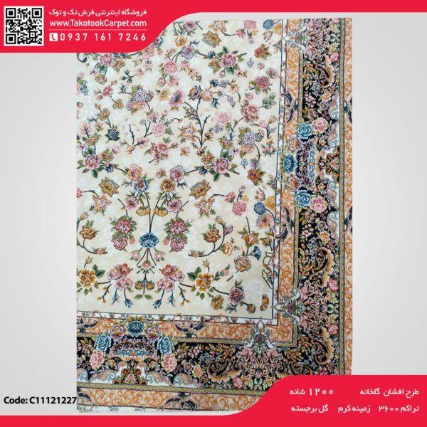 فرش ماشینی ۱۲۰۰شانه طرح افشان گلخانه