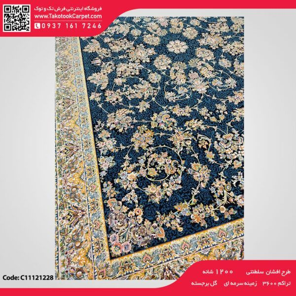 فرش ماشینی ۱۲۰۰شانه طرح افشان سلطنتی