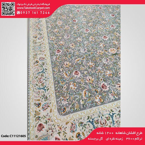 فرش ماشینی ۱۲۰۰شانه طرح افشان شاهانه