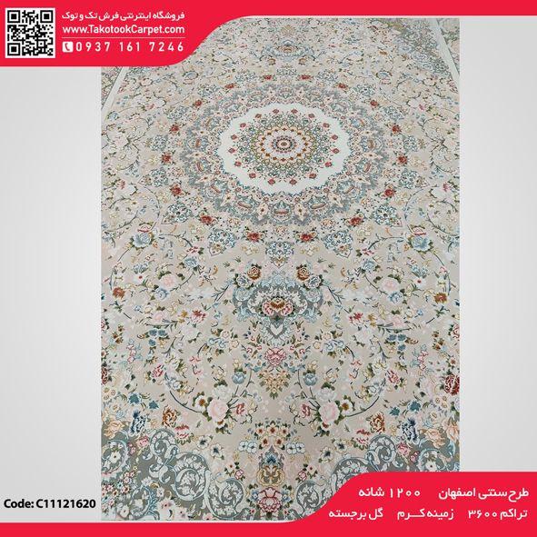 فرش ماشینی ۱۲۰۰شانه طرح سنتی اصفهان