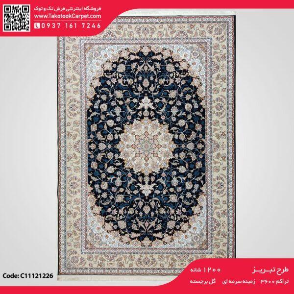 فرش ماشینی ۱۲۰۰ شانه طرح تبریز