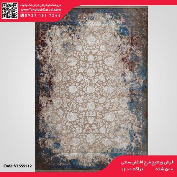 فرش وینتیج طرح افشان سنتی