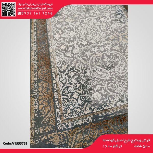 فرش وینتیج طرح اصیل کهنه نما
