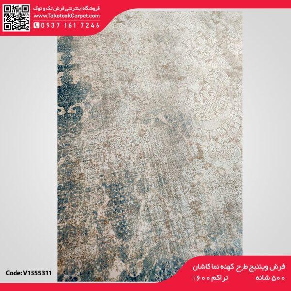 فرش وینتیج طرح کهنه نما کاشان