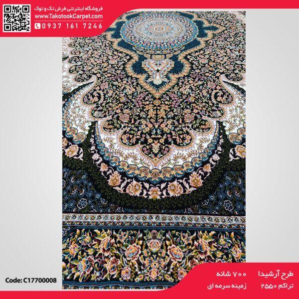 فرش ماشینی ۷۰۰ شانه طرح آرشیدا